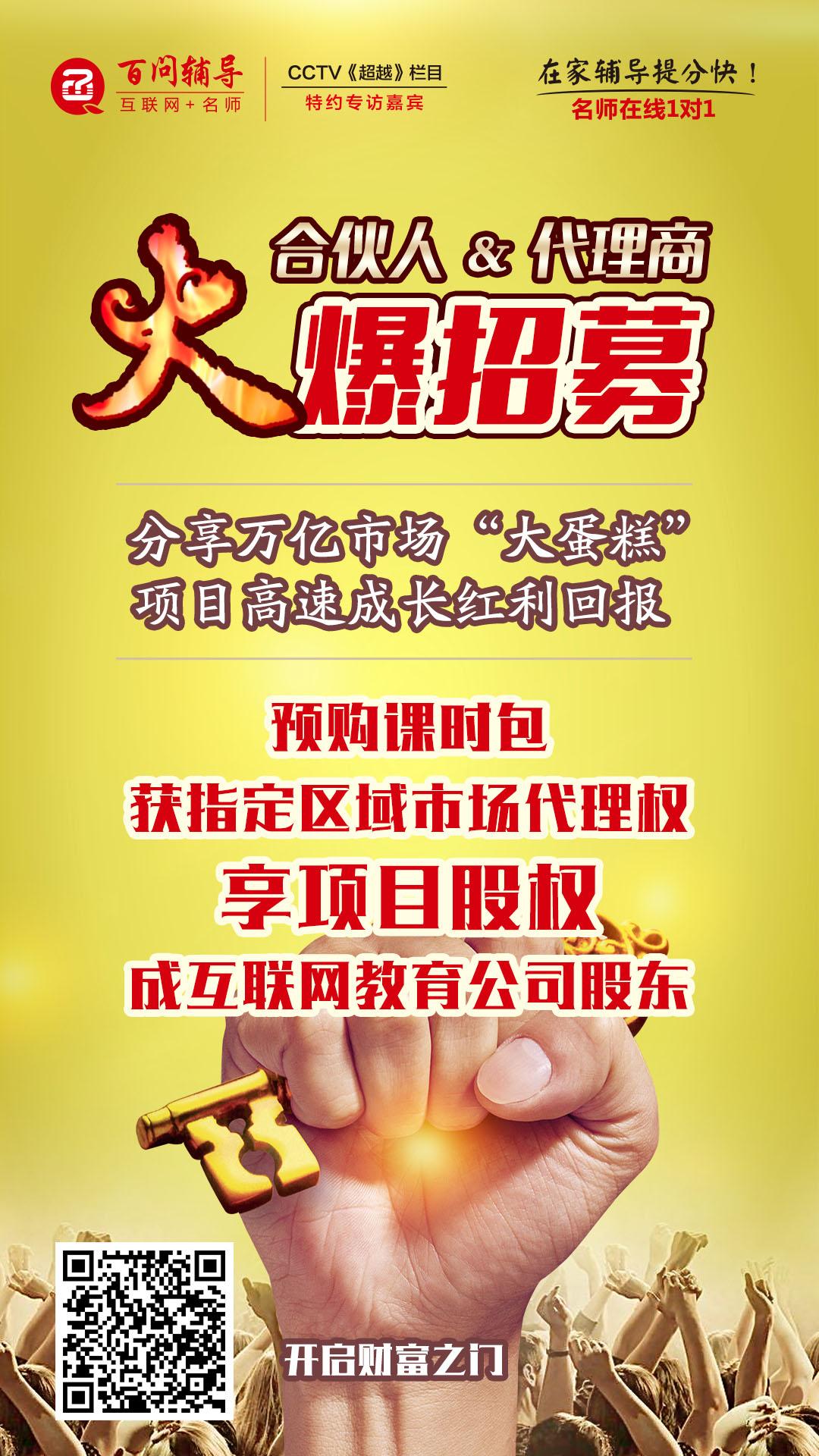 深圳百问辅导教育诚邀加盟