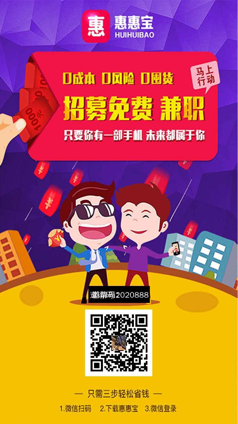 惠惠宝注册哪个邀请码比较好?