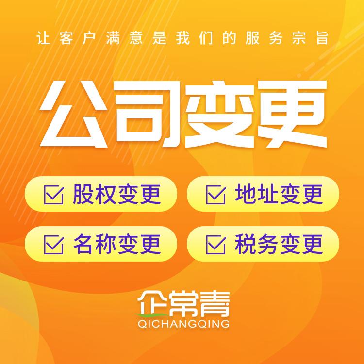 北京带食品许可证的商贸公司转让
