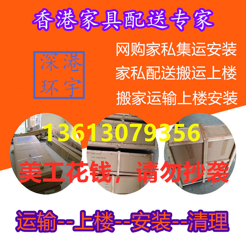 香港到广州搬家,香港搬家到广州,香港中港搬家公司