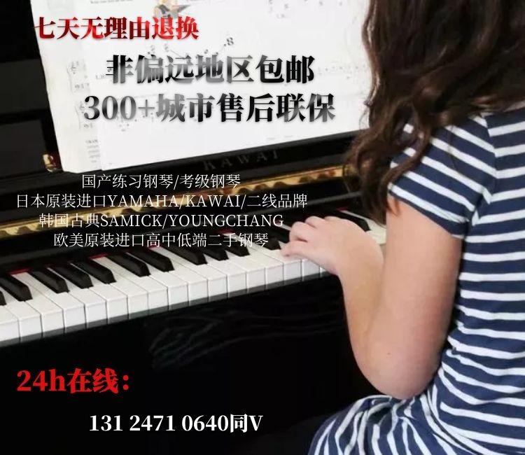 高中低端二手钢琴三角钢琴立式钢琴老旧钢琴