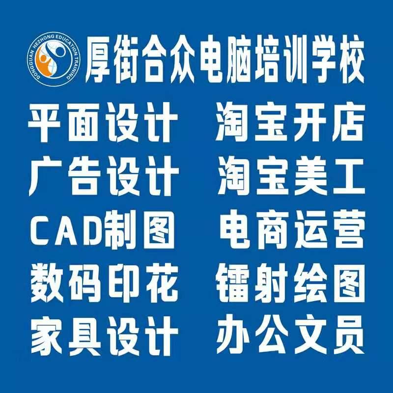 东莞市厚街合众电脑培训中心厚街CAD培训