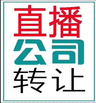 转让上海音乐网文+icp