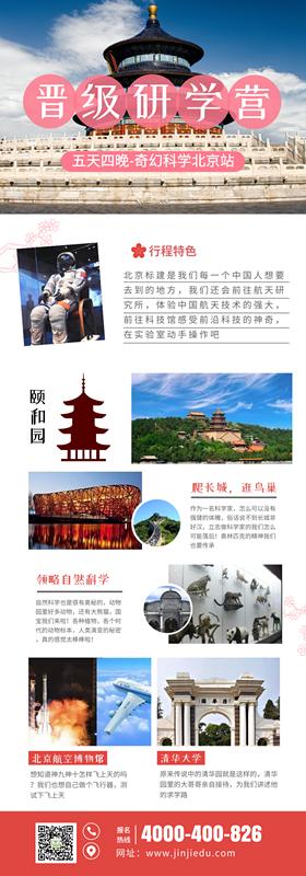 南京研学营跟着诗词游南京一探访古都金陵筑梦百年名校