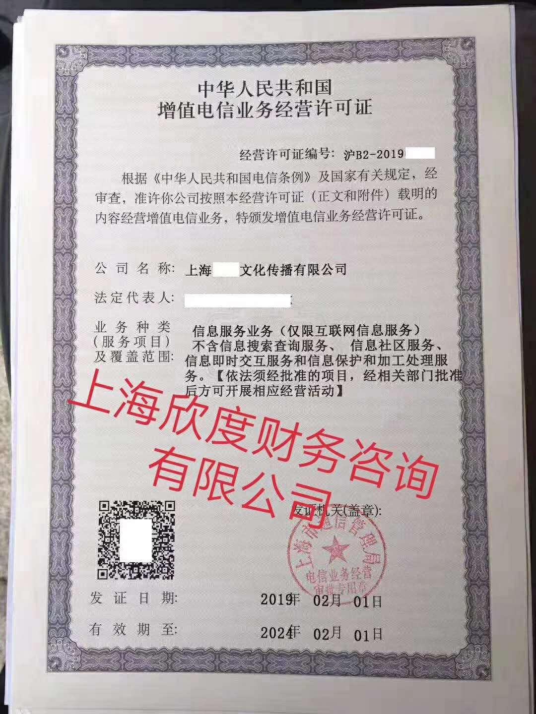 想申请办理上海的呼叫中心许可找我快速办理
