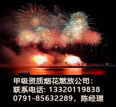 九江市喜庆节假日大型烟花燃放演出公司
