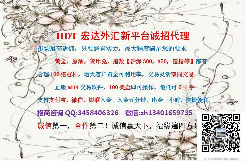 宏达HDT外汇新平台低本高佣实力深圳代理的可靠后盾