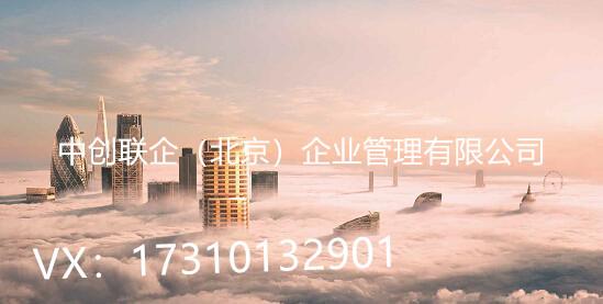 北京公司注册注销转让
