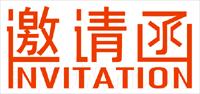 2020第四届上海国际城市地下综合管廊展览会
