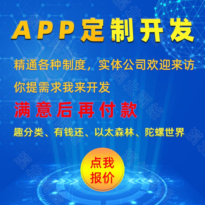 极速飞鸟DAPP丨数字钱包丨区块链交易所定制开发