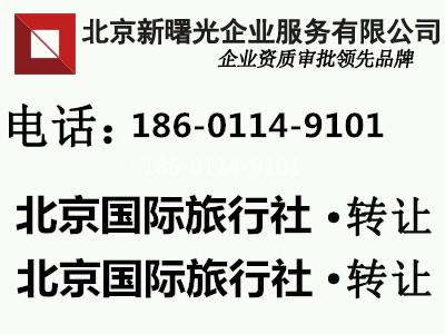 北京国内国际旅行社转让