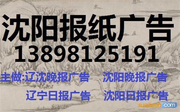 辽沈晚报凯发彩票手机版下载部登报