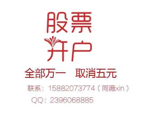 北京炒股开户佣金一般是多少?现在就开户佣金最低万一免五,优惠到底