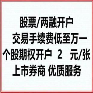 天津武汉融资融券费用利率最低多少,股票开户费用多少?