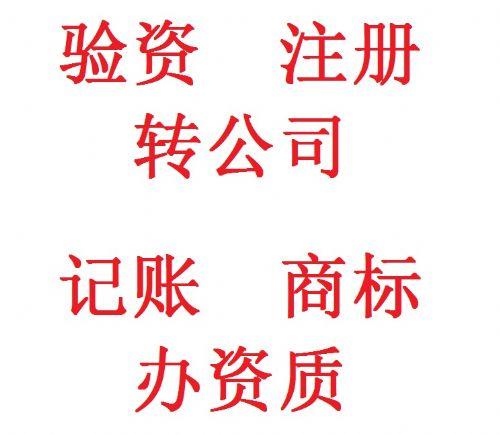 武汉两千万的公司验资报告需要多久办理好