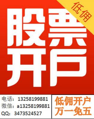上海北京股票开户万一免五支持同花顺两融6免五