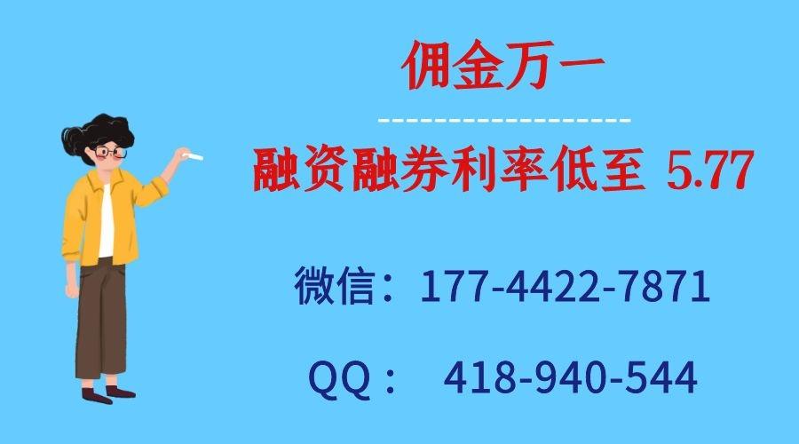 上海融资融券利率哪家最低?