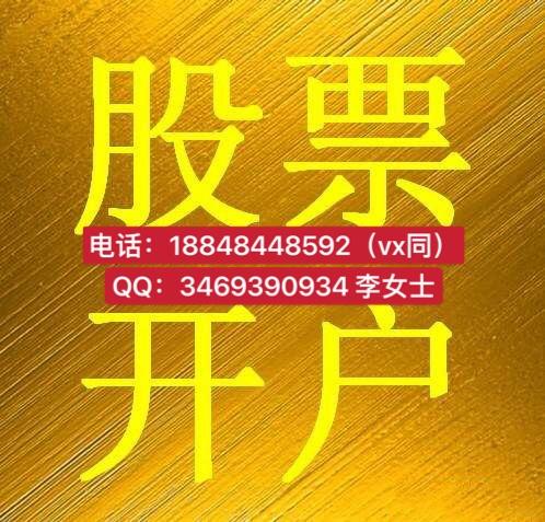 上海炒股开户佣金最低多少?融资融券,期权开户怎么开?