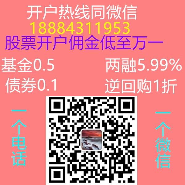 上海股票开户佣金手续费一般是多少,佣金最低的券商强势回归!