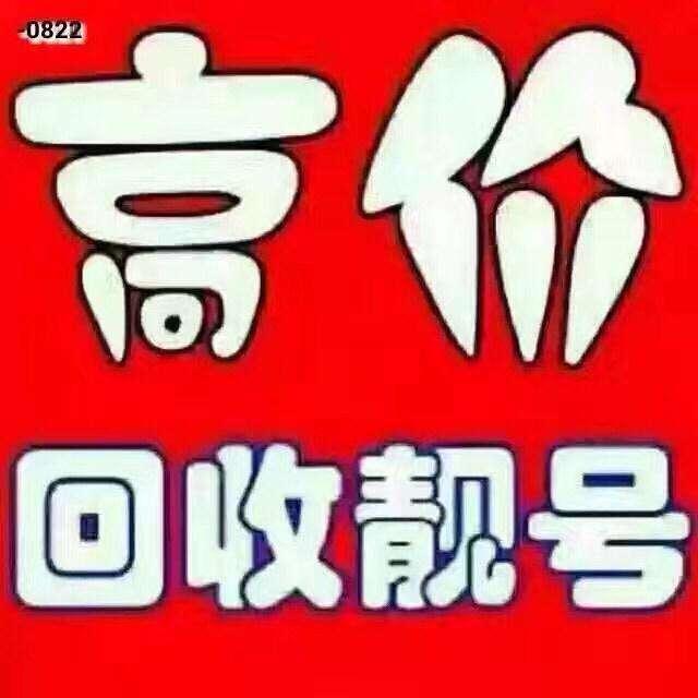 新利18app、出售北京移动电信老号段手机靓号三连号四连号五连号个性号风水号
