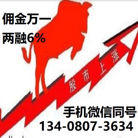 上海浦东新区融资融券最低是多少?6.5市场普遍真实价