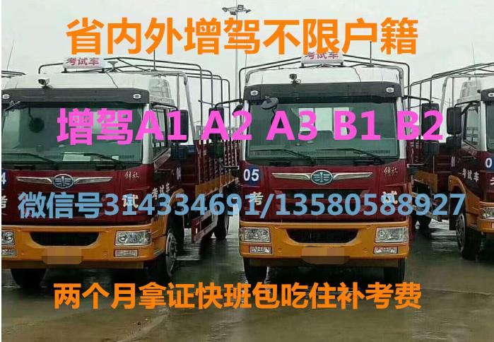 东莞哪里可以增驾A3公交车可以直考A3吗多少钱