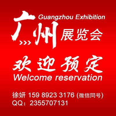2020第十八届广州国际汽车线束及连接器展览会
