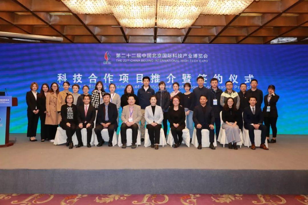 2020第23届北京国际科技产业博览会