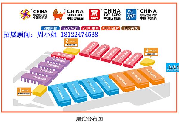 微信订展2020上海国际玩具展览会
