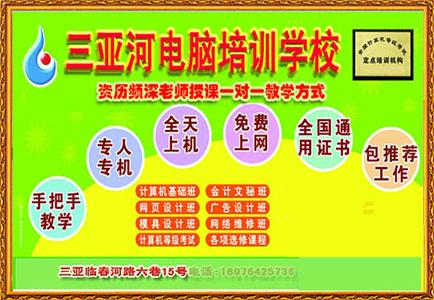 三亚商品街电脑培训学校