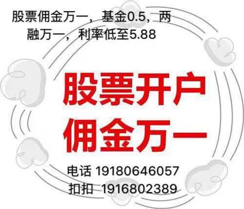 上海融资融券炒股开户融资交易费率最低万一,利率6