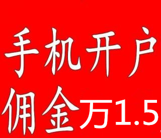 上海股票开户佣金最低是多少现在佣金一般是多少