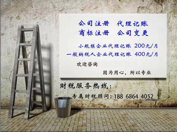 宁波北仑公司注册流程及手续