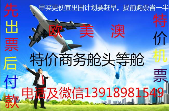 瑞航上海北京飞苏黎世欧洲打折飞机票