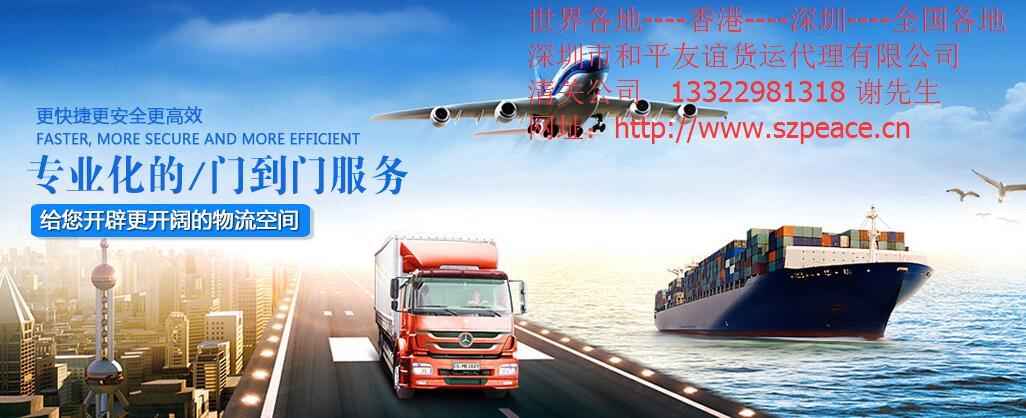 中港进出口物流的货代公司到香港