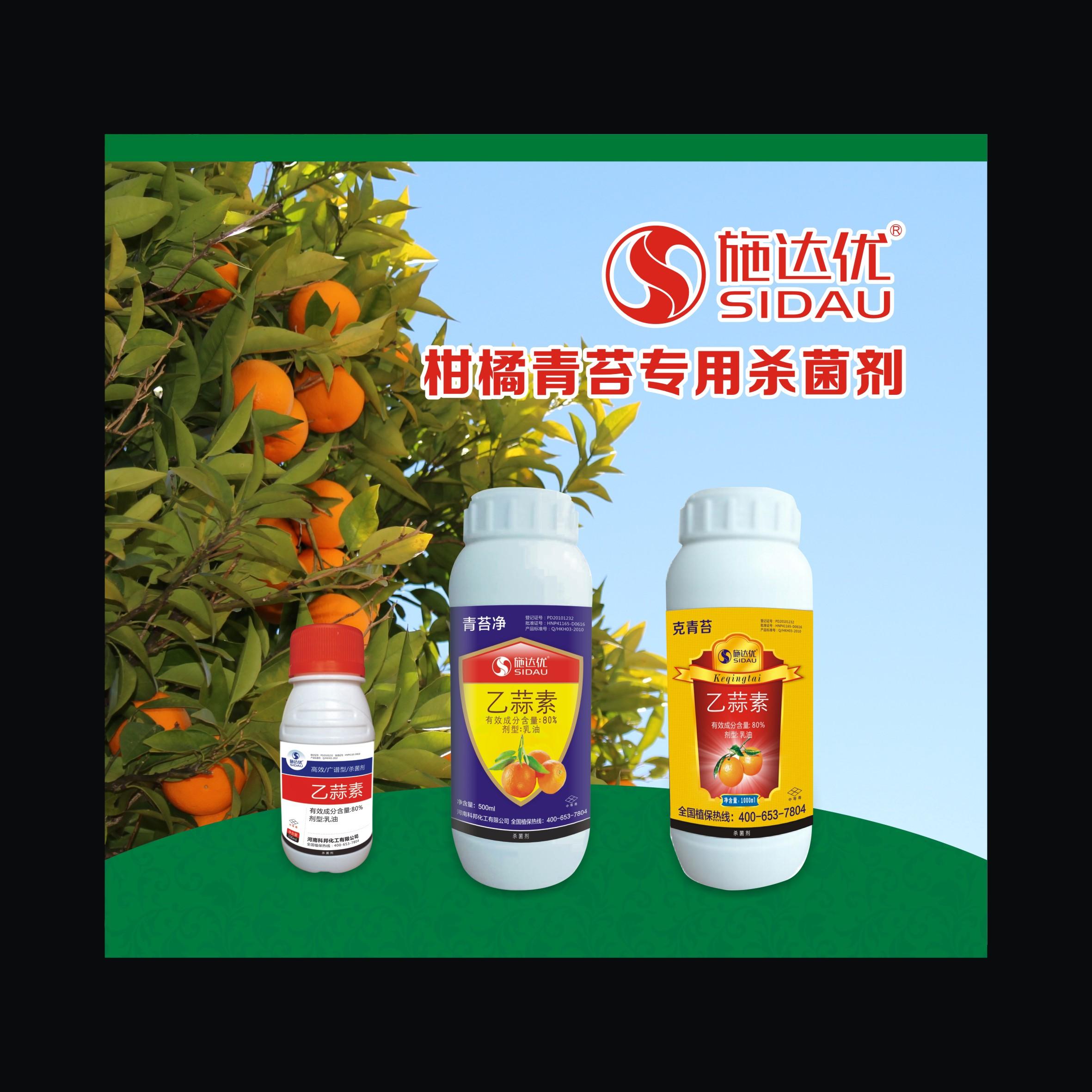 亚磷酸钾促进果树增产补充磷钾肥亚磷酸钾治柑橘溃疡杀菌剂