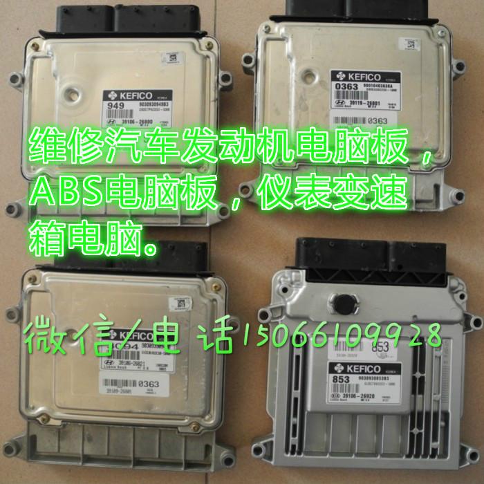维修现代起亚发动机电脑板故障专业维修汽车发动机电脑板
