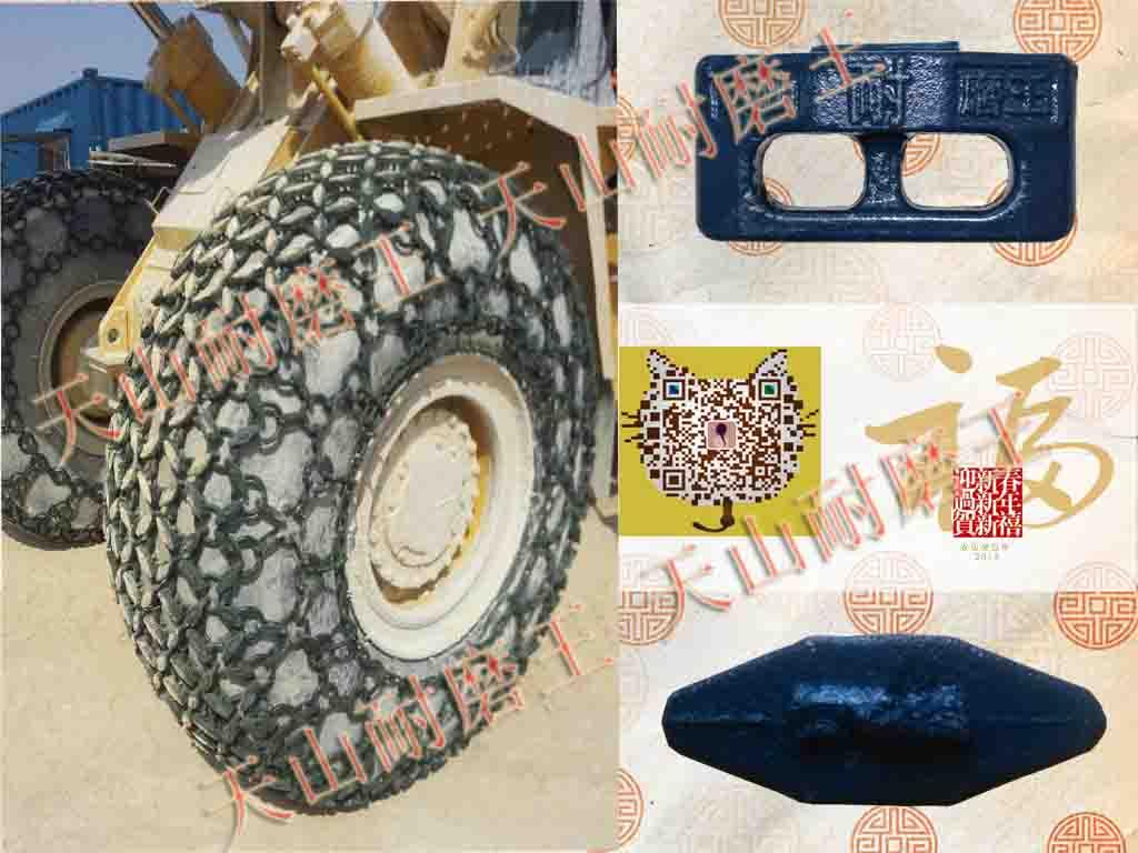 天山轮胎保护链23.5-25装载机轮胎防滑链防护链