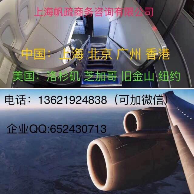 香港直达美国波士顿公务舱头等舱商务舱机票优惠价