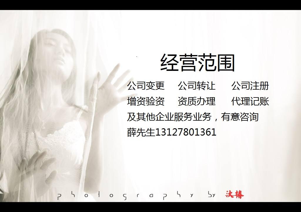 上海松江金融信息服务公司转让条件