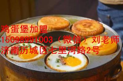 山西鸡蛋肉堡学费临沂学蛋肉堡做法