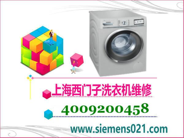 浦东新区西门子牌洗衣机维修售后特约服务点