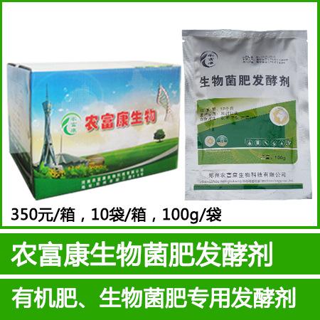 生产牛粪有机肥用的微生物发酵剂厂家批发