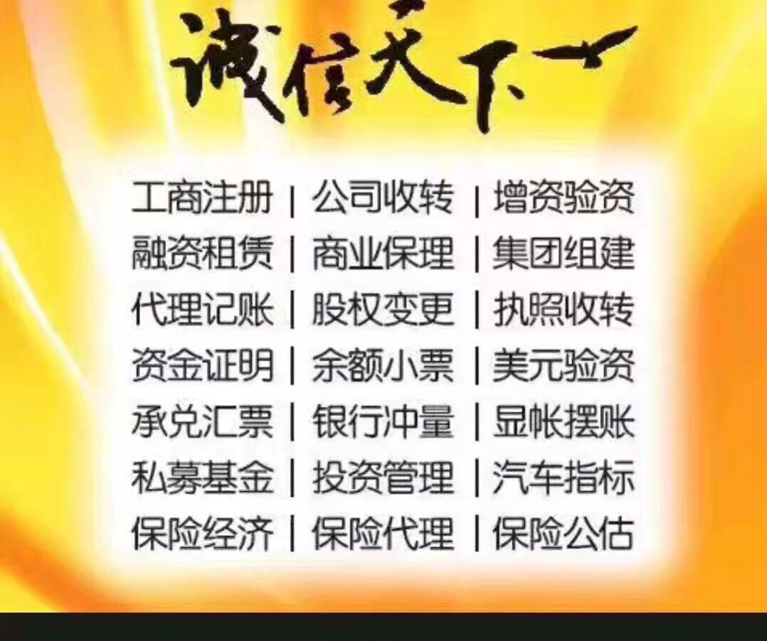 我可以新注册北京的研究院,有渠道