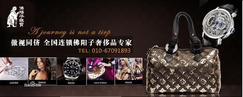 北京聚奢网崇文门新利18app百达翡丽手表