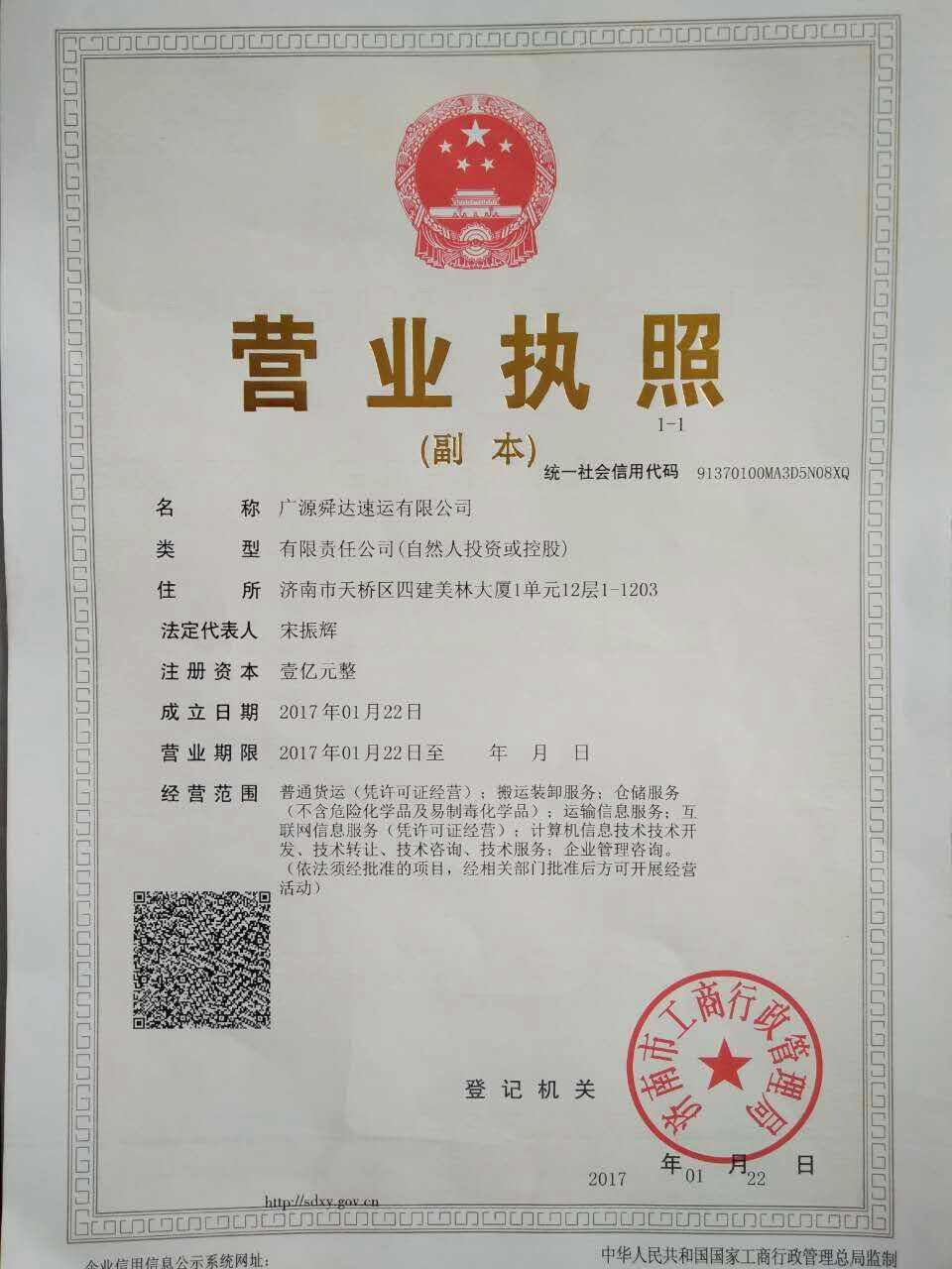 广源舜达速运有限公司——面向全国招商