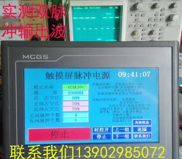 KYD-Ⅲ型智能正负双脉冲电镀电源(触摸屏控制)