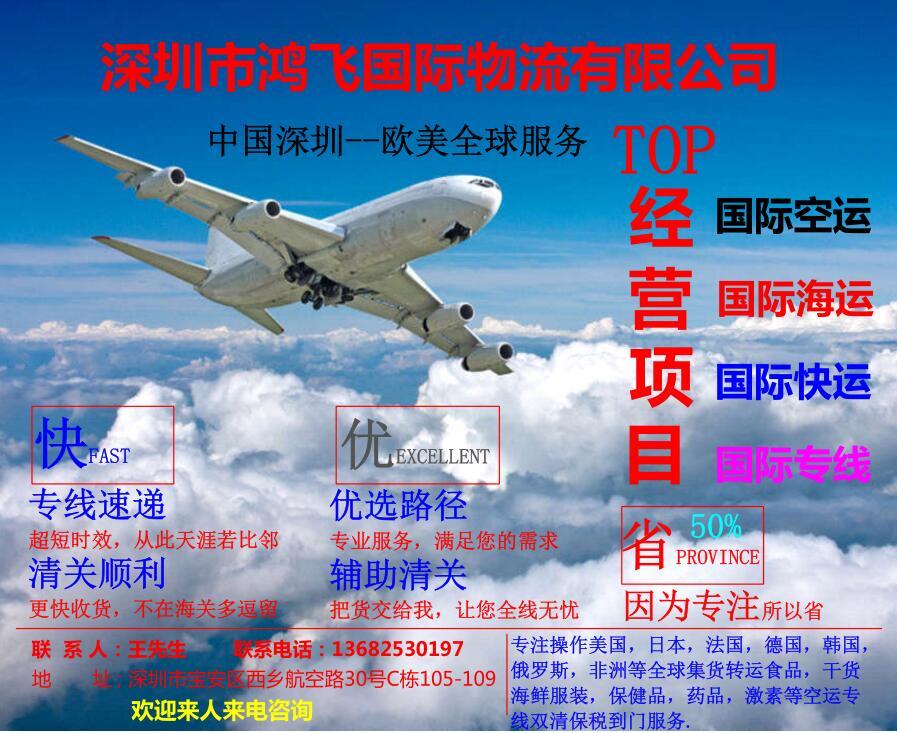 北京至日本空运粉末液体从深圳清关快递到门