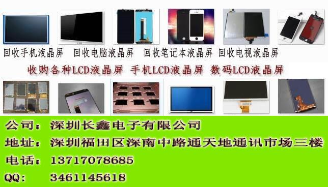 长期大量回收手机屏,回收华为手机屏,回收华为手机液晶屏