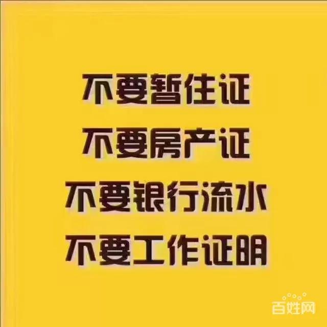 漳州喜相逢,零首付,当天提车不看流水,当天提车